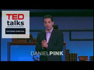 TED RUS x Дэниэл Пинк: Загадка мотивации | Daniel Pink: The puzzle of motivation