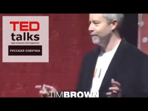 TED RUS x Тим Браун: Рассказы о творчестве и игре | Tim Brown: Tales of creativity and play