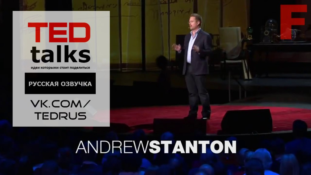 a reflection on the clue to a great story a ted talk by andrew santon Reddit has thousands of vibrant communities andrew stanton (pixar) ted transcript: the clues to a great story always my favorite ted talk permalink embed.