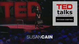 TED RUS x Сюзан Кейн: Сила интровертов | Susan Cain: The power of introverts