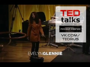 TED RUS x Эвелин Гленни учит слушать   Evelyn Glennie: How to truly listen