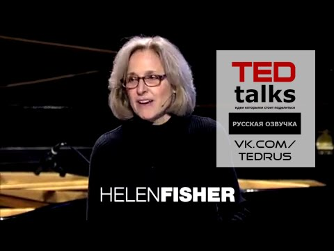 why we love helen fisher Helen fisher, phd, is one of this country's most prominent anthropologistsprior to becoming a research professor at rutgers university, she was a research associate at manhattan's american museum of natural history.