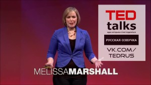 TED RUS x Мелисса Маршалл: Поговори со мной, ботаник | Melissa Marshall: Talk nerdy to me